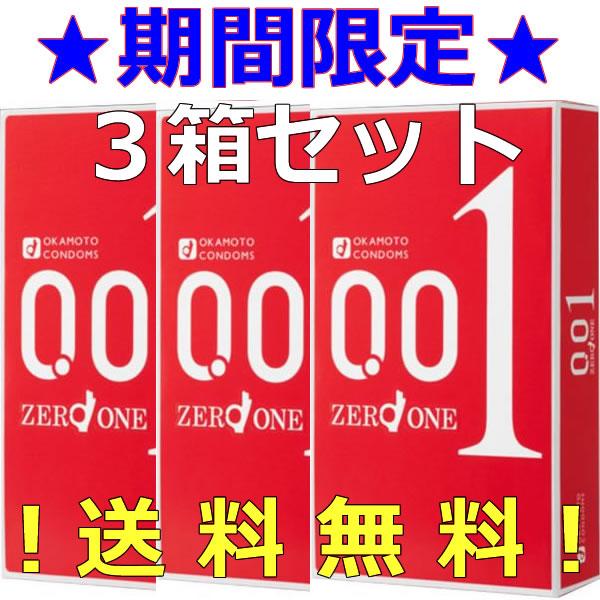 5%還元中★【数量限定】3箱(9個)セット★送料無料★【オカモト ゼロワン 001 001 コンドーム 3個入】 オカモトは国産にこだわっています! sagami original 0.01  P19Jul15