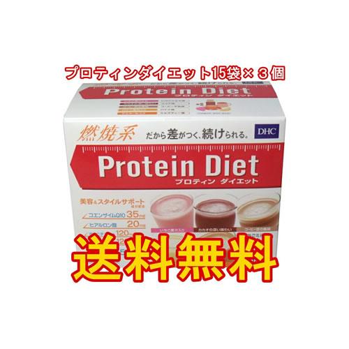 ★送料無料★【DHC プロティンダイエット 15袋入×3個セット】美容や健康的にダイエットするためのプロテインです。