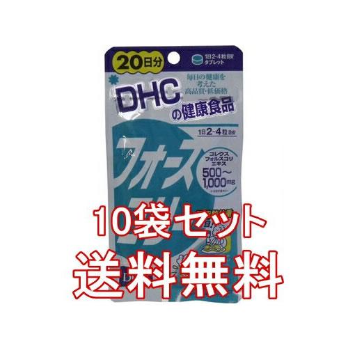 ■【DHC フォースコリー 80粒 20日分×10袋 200日分】CM・コンビニで有名なDHCから発売されたダイエットサプリメント!★送料無料★