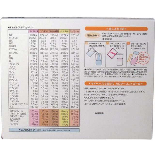 【楽天市場】 シェーカー付き【DHC プロティンダイエット 15袋入 ...