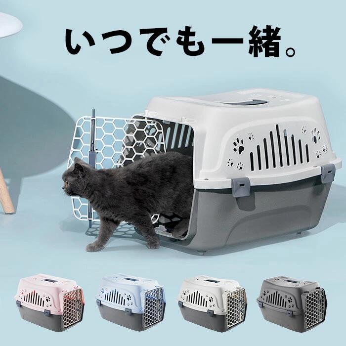 5kg未満の超小型犬猫などに キャリーとしてもハウスとしても使える スーパーSALE セール期間限定 旅行やお出かけに便利なハードタイプのペットキャリー 多数の通気口で飼い主も猫ちゃん ワンちゃんも安心 20%OFFクーポン ペットキャリー ペット キャリー ハード 猫 猫キャリーバック 持ち運び 犬用 ブルー ケース キャリーバッグ 猫用 防災 旅行 プラスチック ハードキャリー グッズ ペット用 キャリーケース ペット用キャリー ケージ 犬 新作 人気