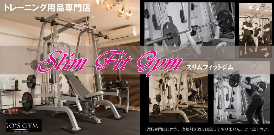 Slim Fit Gym:ご家庭から学校・ジム・病院等、多彩なラインナップでご提案!