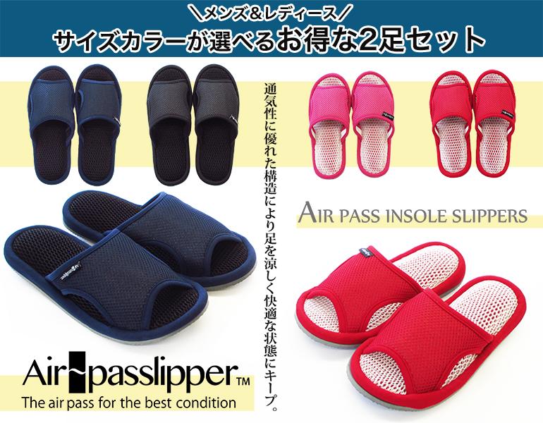 在尺寸彩色能選的2雙安排Air~passlipper空氣路徑空氣路徑鞋墊ML尺寸拖鞋透氣性出衆的三維立體構造的靠墊性優秀的網絲材料拖鞋室內的拖鞋