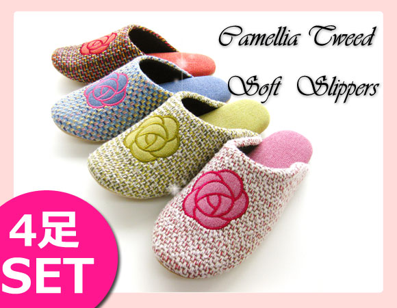 Thanks to you, I was sold out! Extreme popularity! Four pairs of sets that the soft slippers for the camellia tweed slippers visitor are advantageous