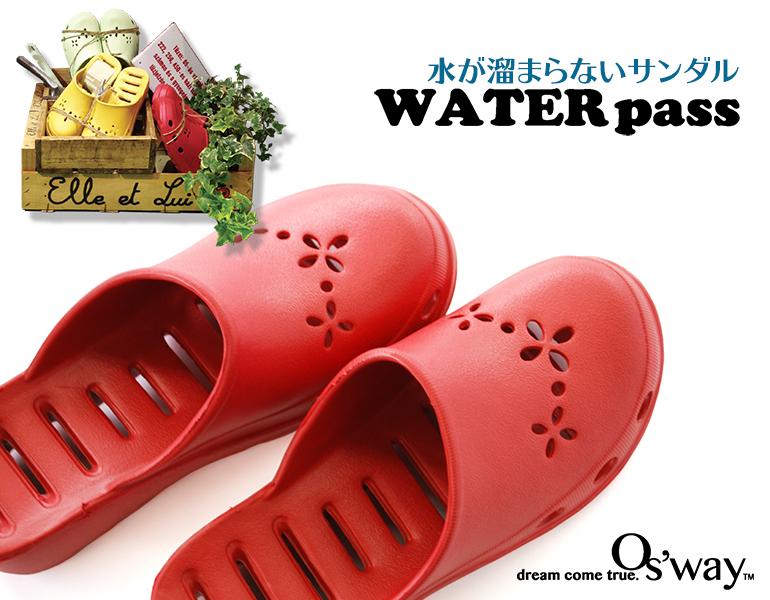サンダル 外履き おしゃれ 庭 インテリア  Os'wayスタンダードコレクション大人気WATErPASSウォーターパス水が溜まらない構造サンダルガーデニングオクムラ