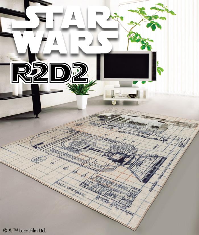 ラグ カーペット ラグマット STAR WARS スターウォーズ rug モダンラグ 防ダニ 【スミノエ製】 STAR WARS スターウォーズ R2-D2ラグ 130cm×190cm
