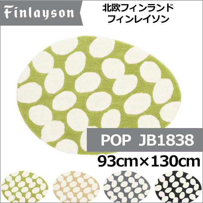 北欧デザイン 【Finlaysonフィンレイソン】 丸洗い OK 滑止加工 卵型ラグマット POPシリーズJB1838 93cm×130cm