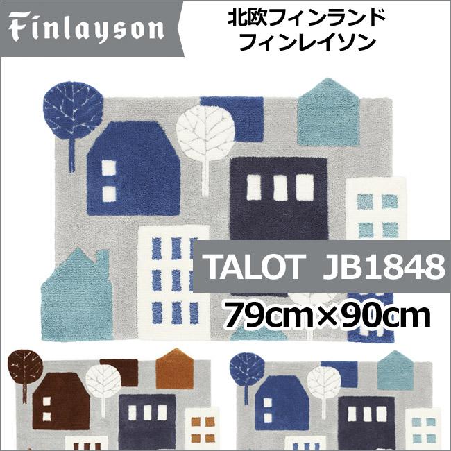 北欧デザイン 【Finlaysonフィンレイソン】 丸洗い OK 滑止加工 家型ラグマット TALOTOタロット JB1848 100cmx140cm