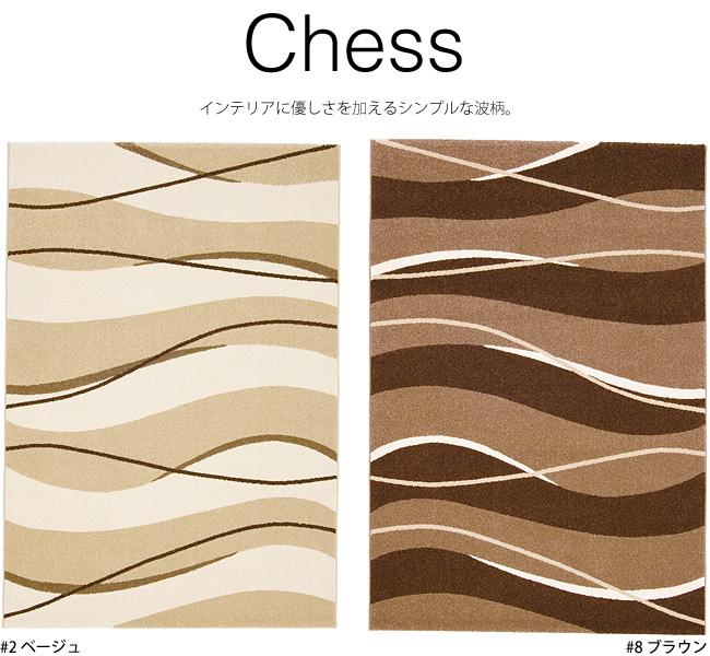 ラグ カーペット ラグマット 北欧 シャギーラグ rug carpet 【スミノエ製】 CHESS チェス 240cm×340cm