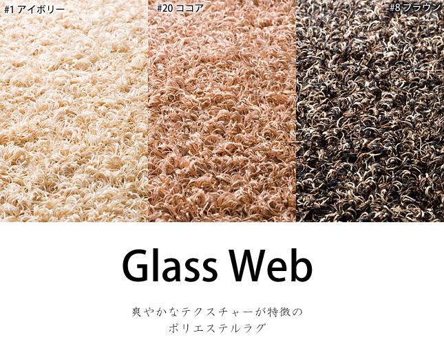 ラグ カーペット ラグマット 北欧 シャギーラグ rug 【スミノエ製】 GLASS WEBグラスウェブ 140cm×200cm