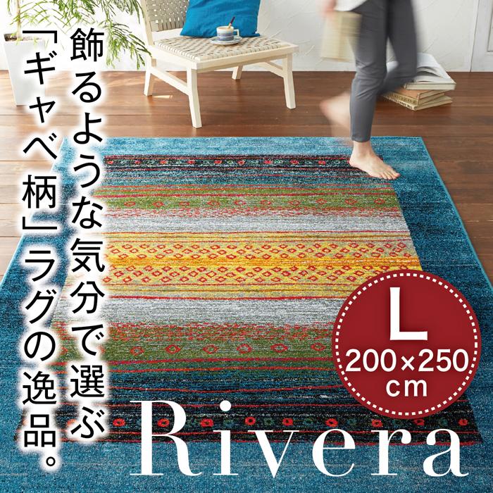 ラグ カーペット ラグマット 北欧 rug ウィルトン織り ギャベ柄 【ウクライナ製】 Rivera リベラ 200cm×250cm 【Lサイズ】
