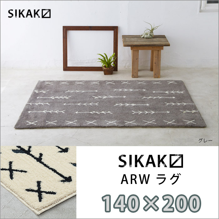 ラグ カーペット ラグマット 北欧 rug 日本製 手洗い 丸洗い 滑り止め【sikak シカク】 ARWラグ 140cm×200cm