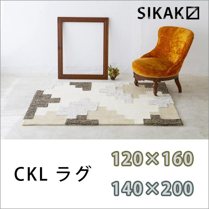 ラグ カーペット ラグマット 北欧 rug 日本製 手洗い 丸洗い 滑り止め【sikak シカク】 CKLラグ Sサイズ 120cm×160cm