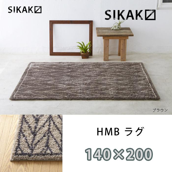 ラグ カーペット ラグマット 北欧 rug 日本製 手洗い 丸洗い 滑り止め【sikak シカク】 HMBラグ 140cm×200cm