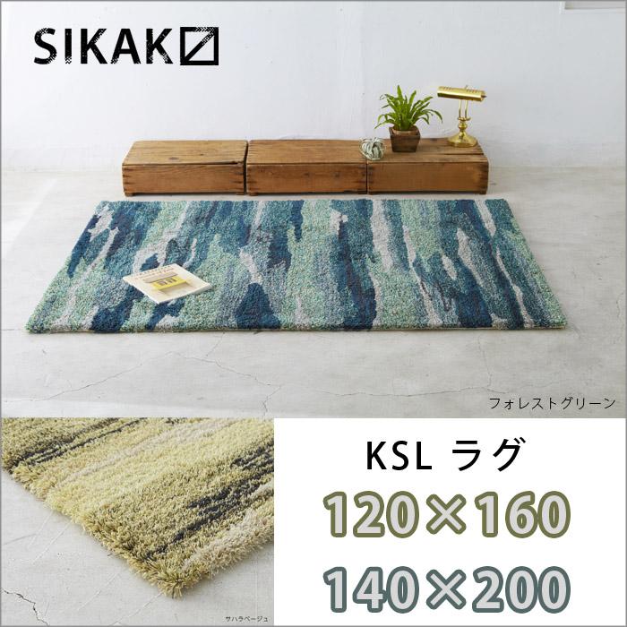 ラグ カーペット ラグマット 北欧 rug 日本製 手洗い 丸洗い 滑り止め【sikak シカク】 KSLラグ Sサイズ 120cm×160cm
