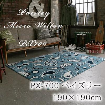 ラグ カーペット ラグマット 北欧 さらさら ペイズリー ウィルトン マイクロファイバー 【さらさらペイズリーウィルトン織り 】 PX-700 190cm x 190cm