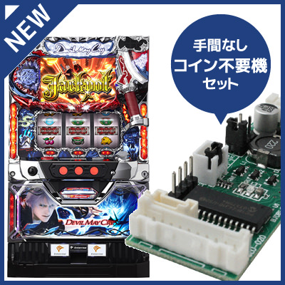 [Used real slot machine-purchase warranty] Devil May Cry 4 [coin-free machine set-used real slot machine-home]