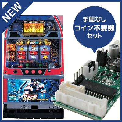 [Used real slot machine-purchase warranty] Hokuto no Ken SE (Kenshiro) [coin-free machine set-used real slot machine-home]