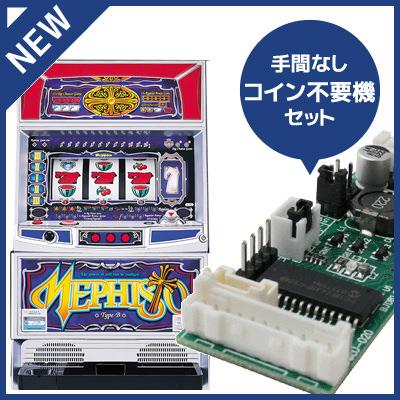 二手的弹珠机主机mefisuto|不要硬币的机安排|放心的保障/维修完成,是超过30,000日元并且全国家庭事情沟主机