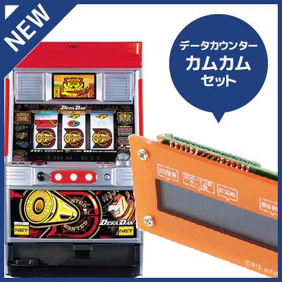 slot machine purchase