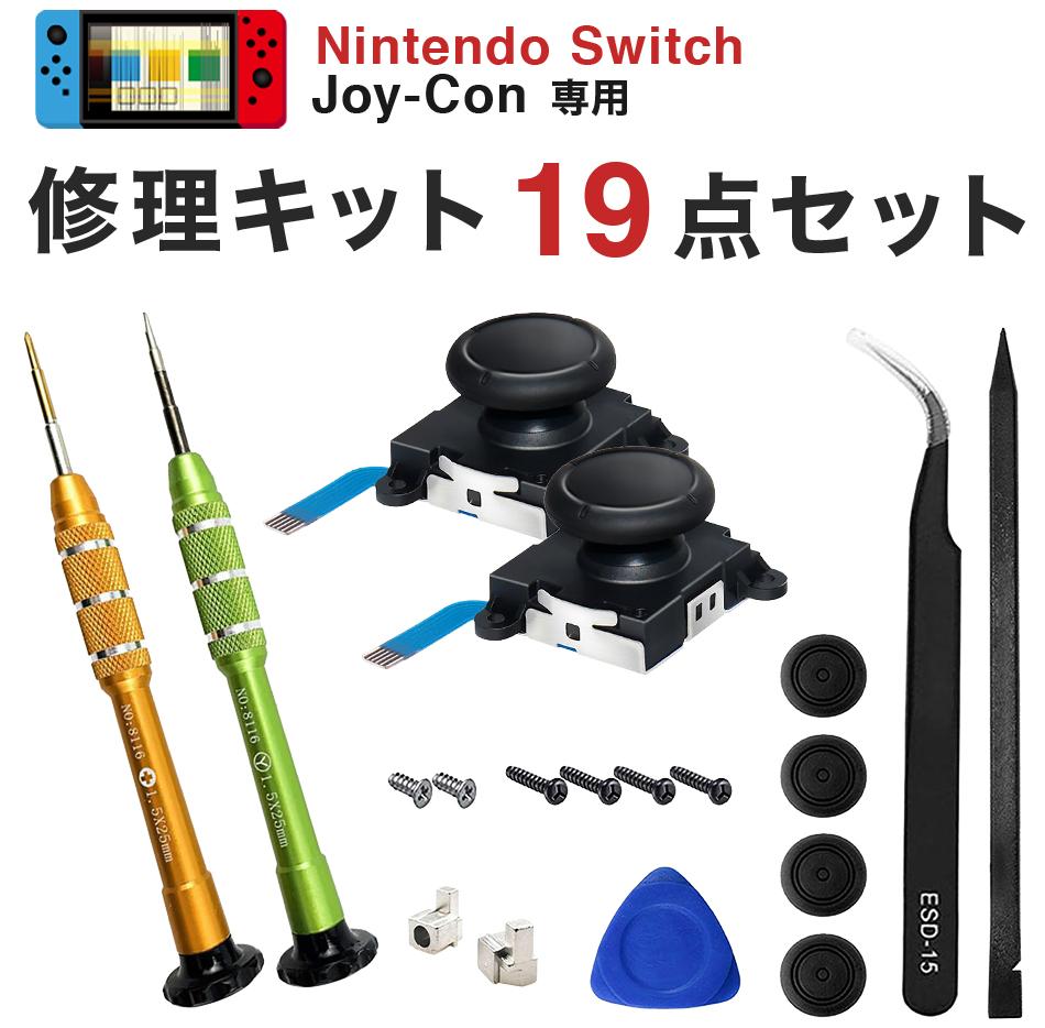高コスパ!ジョイコンを自分で直せる修理セット ジョイコン 修理 セット Nintendo Switch Joy-Con スイッチ スティック 勝手に動く コントローラー 交換 パーツ
