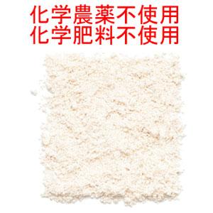 オートフラワー 1.5kg チャック袋化学合成農薬 化学肥料不使用栽培 オーツ麦粉 入荷予定 燕麦粉 全粒粉 ファッション通販 オーツパウダー オートパウダー オーツフラワー