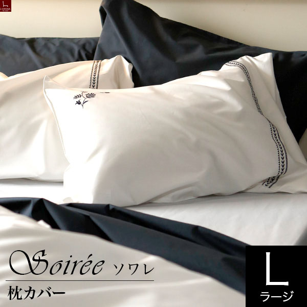 花柄 綿100% 枕カバー ピロケース L 刺繍 新作販売 フラワー ソワレ ピローカバー 枕 カバー 激安セール Lサイズ ピローケース 50×70cm フラワー柄 まくらカバー