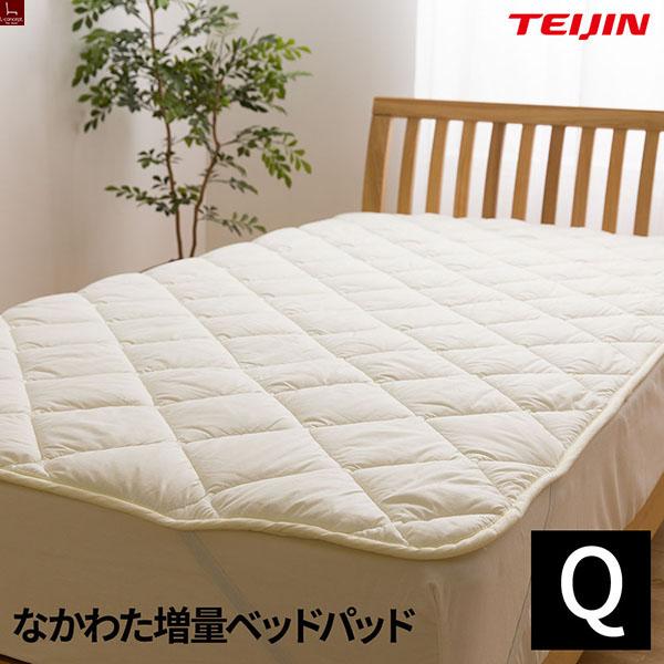 日本製 なかわた増量ベッドパッド(抗菌 防臭 防ダニ) テイジン マイティトップ(R)2 ECO 高機能綿使用 (クイーン)