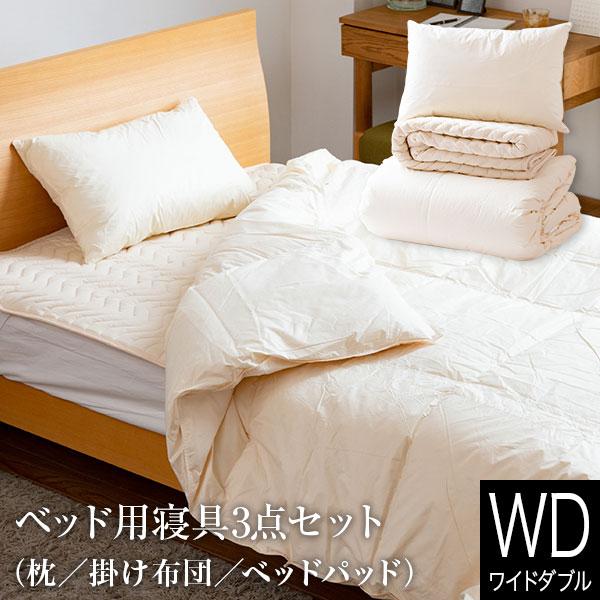 【ワイドダブル】ベッド用寝具3点セット(ワイドダブルベッド用) 掛け布団(210×210cm)ベッドパッド(150×200cm)枕(43×63cm)