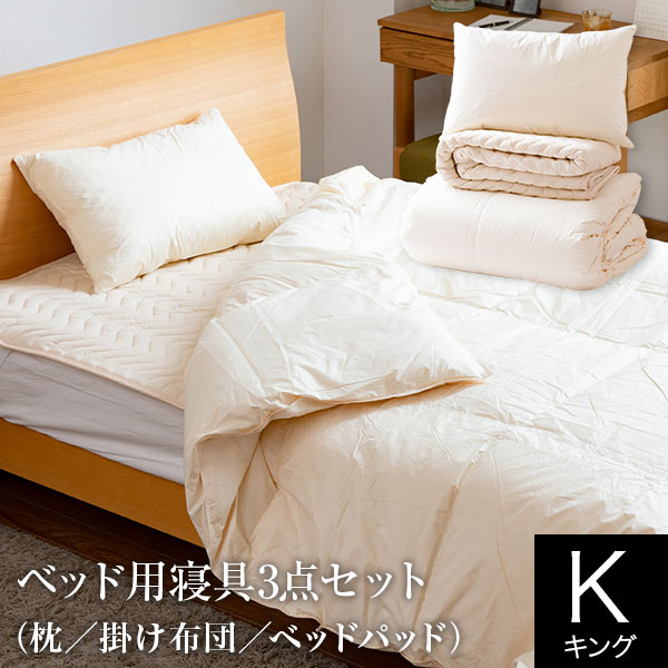 【キング】ベッド用寝具3点セット(キングベッド用) 掛け布団(230×210cm)ベッドパッド(180×200cm)枕(43×63cm)