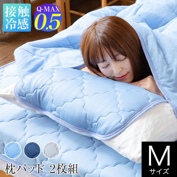キューマックス 夏用 涼感 快眠 昼寝 超冷感 丸洗い Q-MAX0.5 信用 2枚組 舗 枕パッド 接触冷感 M 快眠エアさらクール