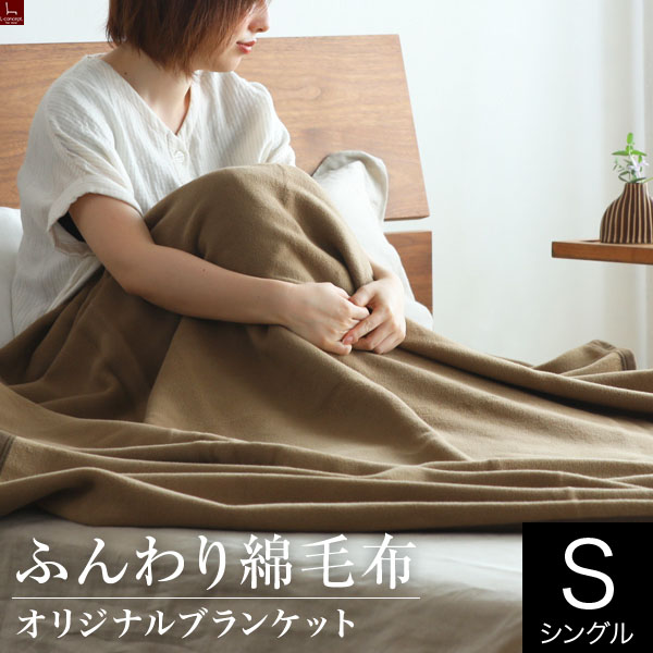 寝具 送料無料 セール 送料込み 高級寝具 高品質寝具 睡眠 オリジナルふんわり綿毛布 シングル 綿 綿毛布 シングルサイズ 安眠 ついに再販開始