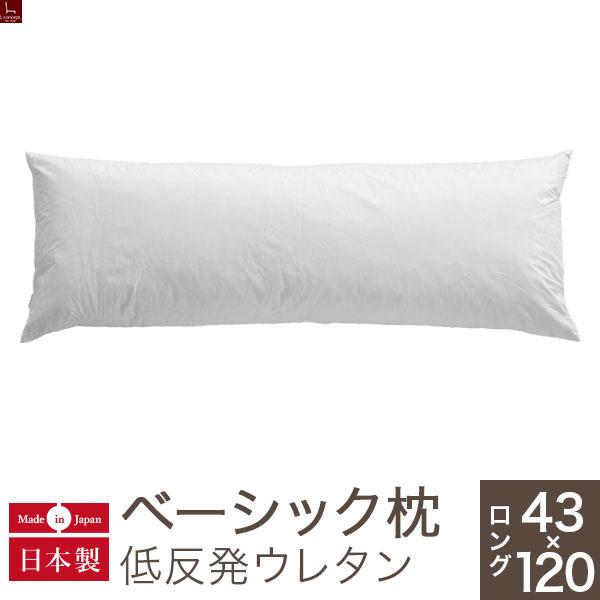 寝具 未使用 送料無料 送料込み 高級寝具 高品質寝具 睡眠 安眠 低反発ウレタン 超歓迎された 二人低反発 ベーシック枕 ロング 43×120cm ロングサイズ 枕
