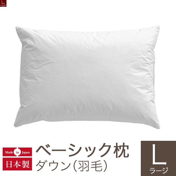 枕 50×70cm まくら ベーシック枕 ダウンLサイズ(50×70cm)