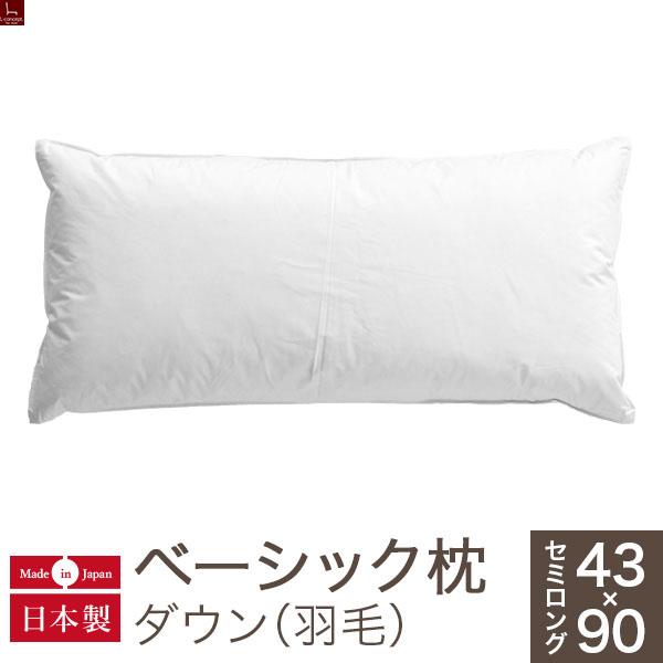 ベーシック枕 ダウンセミロングサイズ(43×90cm)