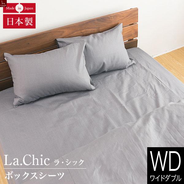 ボックスシーツ ワイドダブル フレンチリネン La.chic(ラ シック) ボックスシーツ ワイドダブルサイズ(150×200×30cm) 麻 リネン ベッドシーツ ベットシーツ