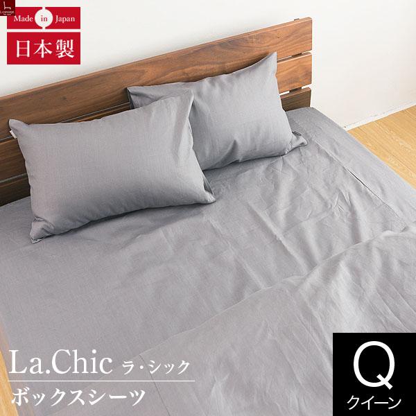 ボックスシーツ クイーン フレンチリネン La.chic(ラ シック) ボックスシーツ クイーンサイズ(160×200×30cm) 麻 リネン ベッドシーツ ベットシーツ