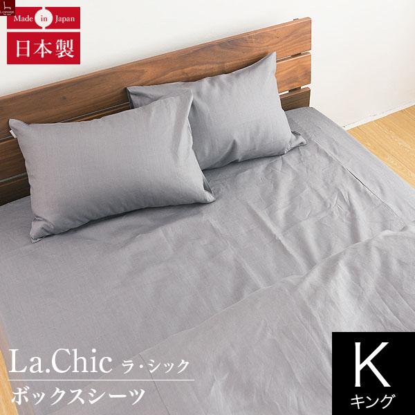 キングサイズ ボックスシーツ フレンチリネン La.chic(ラ シック) ボックスシーツ キングサイズ(180×200×30cm) 麻 リネン ベッドシーツ ベットシーツ