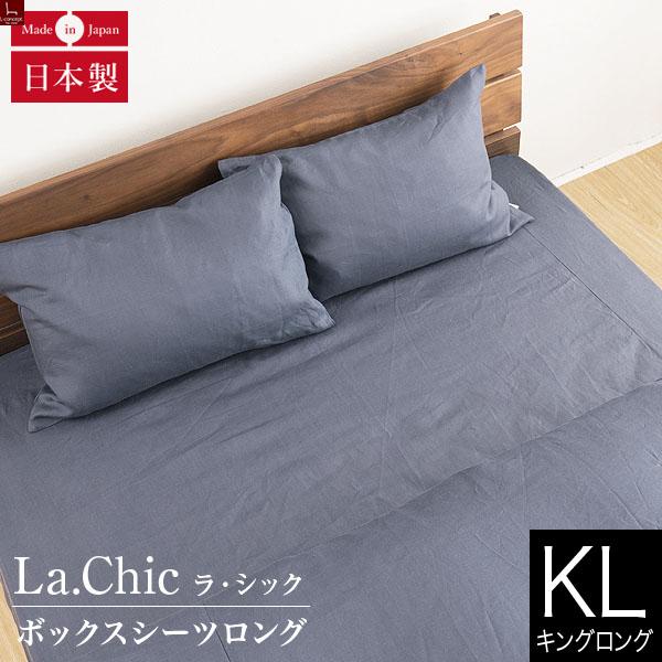 ベットシーツ キング フレンチリネン La.chic(ラ シック) ボックスシーツ キングロングサイズ(180×210×30cm) 麻 リネン ベッドシーツ ベットシーツ