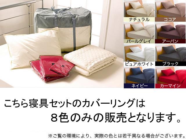 【送料無料】【ベッド用寝具が全てそろう!】■スタンダード寝具6点セット(キング)【smtb-kb】