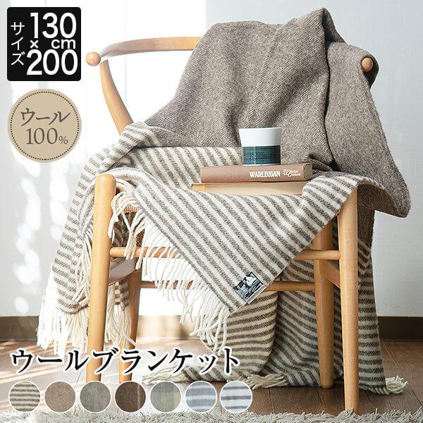 ブランケット ウール100% シルケボー Silkeborg DANAJAブランケット 130×200cm 北欧 デンマーク あったか 冬用 毛布 ひざ掛け 大きめサイズ フリンジ 天然素材 布団カバー 暖かい もうふ おしゃれ 羊毛 ギフト プレゼント お祝い