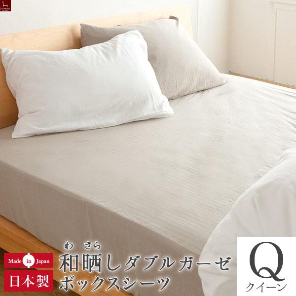 ベッドシーツ 和晒 和晒し わさらし ダブルガーゼ ボックスシーツ クイーンサイズ(160x200x35cm) ベッドシーツ ベットシーツ 国産 日本製 わざらし ガーゼ 綿100%