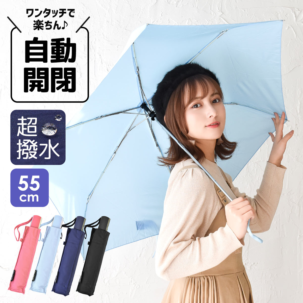 ボタンひとつで開く!閉じる!ワンタッチで楽ちん♪自動開閉折りたたみ傘。 折りたたみ 傘 自動開閉 6本 おしゃれ 女の子 ワンタッチ 55cm 折り畳み かさ ジュニア レディース メンズ 軽量