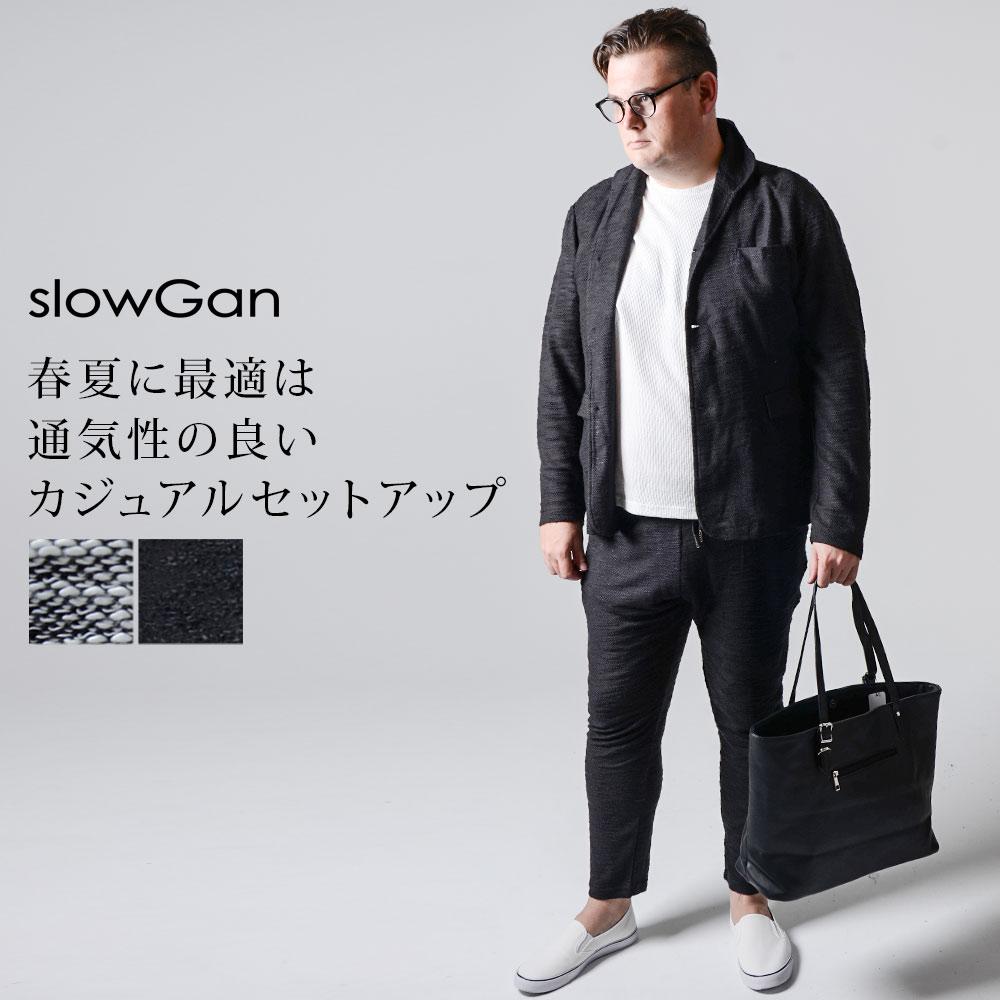 大きいサイズ メンズ(2L 3L 4L 5L)パイル セットアップ カジュアル スーツ 上下セット テーラードジャケット スラックスパンツ ストレッチ 大きいサイズ キングサイズ グレー/ブラック ブランド