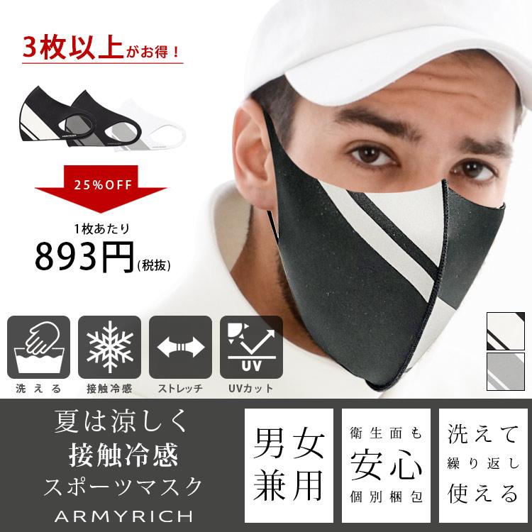 ARMYRICH アーミーリッチ ブランド ATB-UV+ マスク 黒マスク プリントマスク