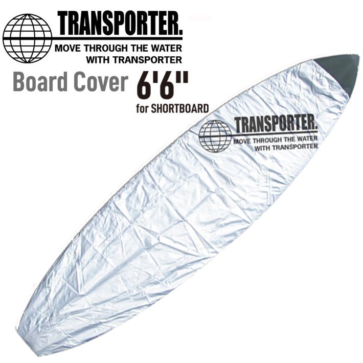 トランスポーター ボードケースBOARDCOVER INNER CASE SHORT 6'6