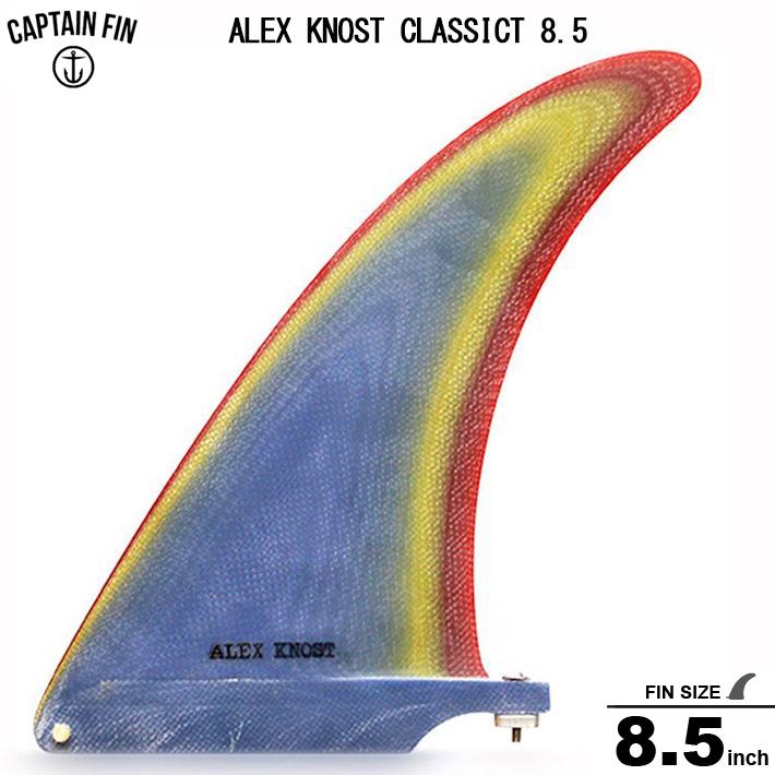 CAPTAIN FINキャプテンフィン アレックスノスト8.5ミッドレングス/ロングボードセンターフィン/シングル フィンALEX KNOST CLASSICT 8.5送料無料!!