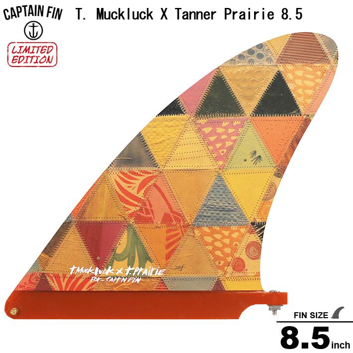 CAPTAIN FINキャプテンフィン シングルフィン T. Muckluck X Tanner Prairie 8.5 タナープレイリー ミッドレングス/ロングボードセンターフィン/シングル フィン 送料無料!!
