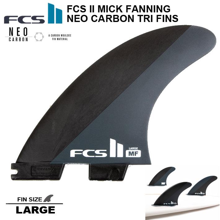 FCS2フィン MFエフシーエス2 フィン送料無料!ポイント20倍 FCS II MICK FANNING NEO CARBON TRI FINS Lサイズ ミック・ファニング  2019モデル新素材送料無料