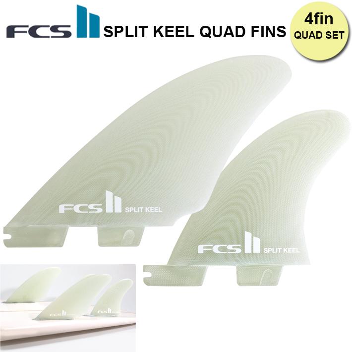 FCS2フィンFCS2 SPLIT KEEL QUAD FINSFCS2 クアッドフィン スプリットキールフィンクアッドフィン送料無料!ポイント20倍